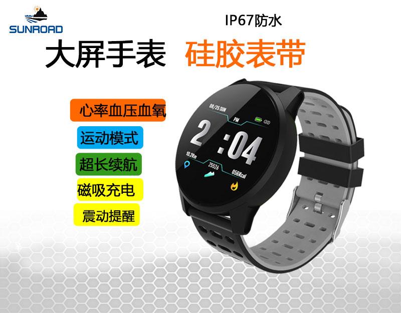 JK100彩屏智能蓝牙手表计步卡路里心率血压血氧睡眠检测